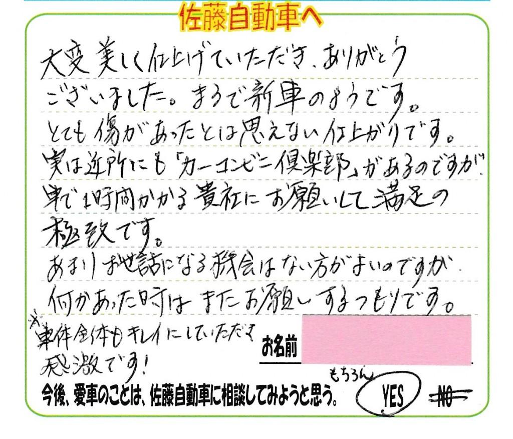 東京都八王子市のお客様の声