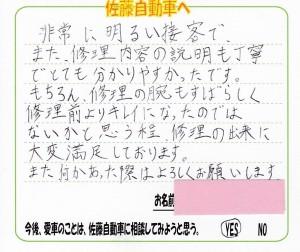 佐藤自動車で板金塗装された方のアンケート「クチコミ」
