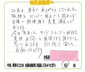 №2佐藤自動車で板金塗装された方のアンケート「クチコミ」