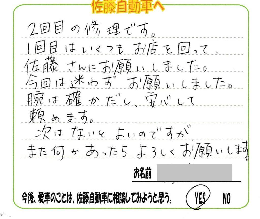 佐藤自動車アンケート