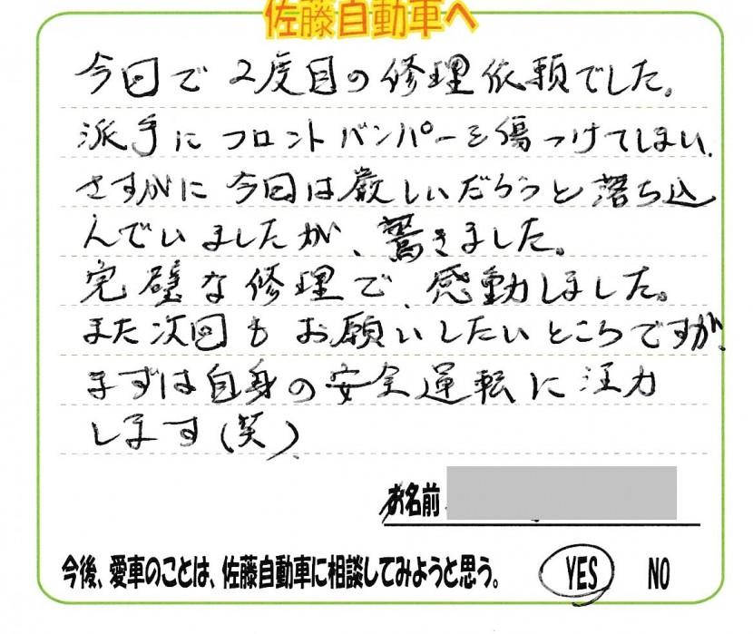 №10佐藤自動車で板金塗装された方のアンケート「口コミ・評価」