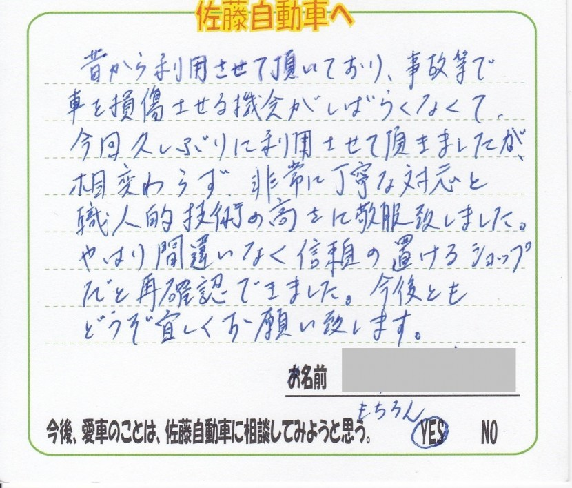 №14佐藤自動車で板金塗装された方のアンケート「口コミ・評価」