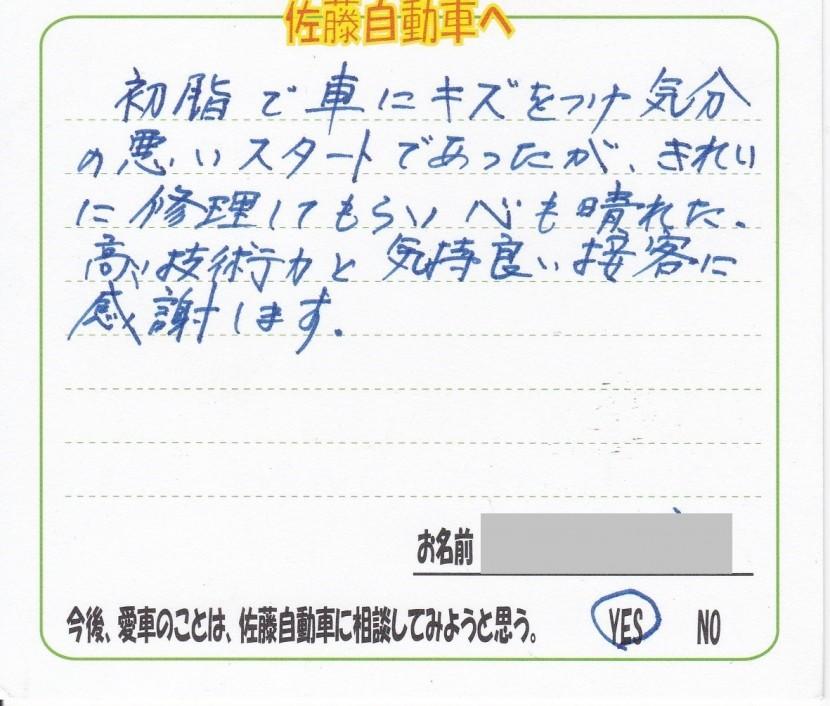 佐藤自動車、評価・口コミ・アンケート