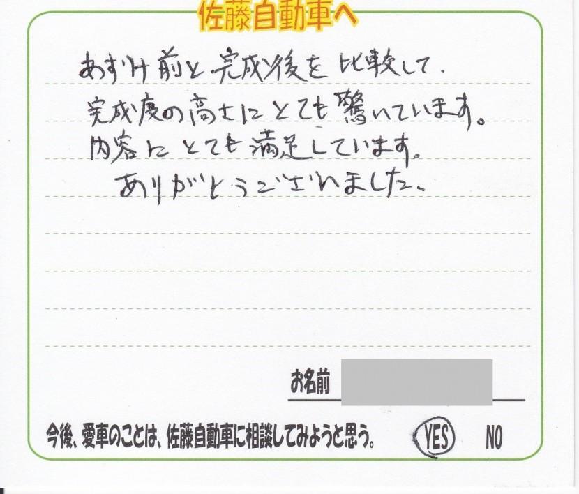 佐藤自動車、口コミ・評価、アンケート