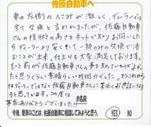 佐藤自動車アンケート・口コミ・評価