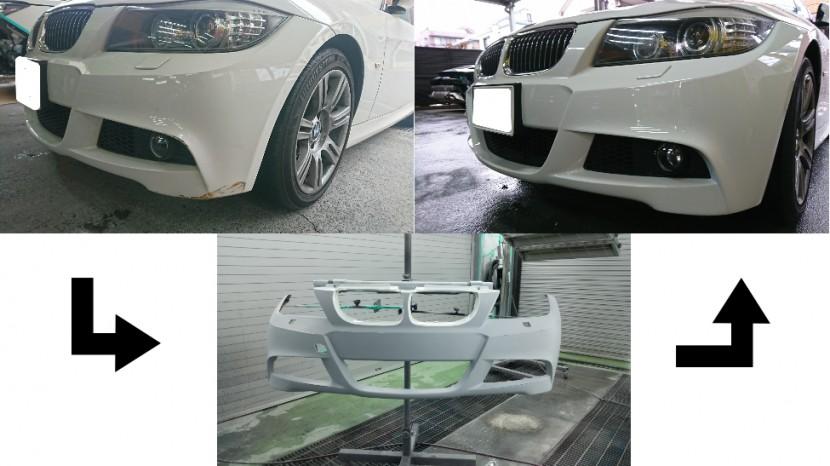 BMWの3シリーズ「フロントバンパー」のキズとパラパラ塗装剥がれをディーラーの半額以下で1本修理!
