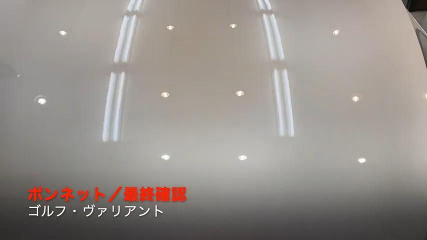 ワーゲン・ゴルフ/ガラスコーティング専門店の技術と施工方法【紹介】